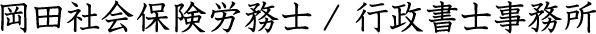 岡田社会保険労務士 / 行政書士事務所