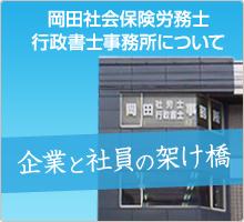 岡田社会保険労務士/行政書士事務所について 企業と社員の架け橋