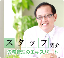 スタッフ紹介 労務管理のエキスパート